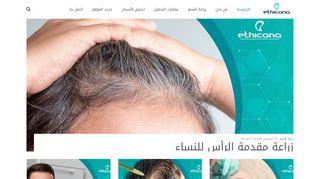لقطة شاشة لموقع اثيكانا كلينك : مركز زراعة شعر وعمليات تجميل في تركيا - اسطنبول بتاريخ 21/09/2019 بواسطة دليل مواقع آوليستس