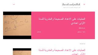 لقطة شاشة لموقع Search and publish البحث والنشر بتاريخ 23/09/2019 بواسطة دليل مواقع آوليستس