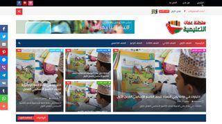 لقطة شاشة لموقع سلطنة عمان التعليمية بتاريخ 03/12/2019 بواسطة دليل مواقع آوليستس