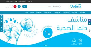 لقطة شاشة لموقع مناشف دلما بتاريخ 15/01/2020 بواسطة دليل مواقع آوليستس
