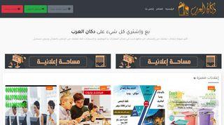 لقطة شاشة لموقع بع وإشتري كل شيء على دكان العرب بتاريخ 26/02/2020 بواسطة دليل مواقع آوليستس