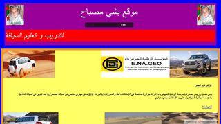 لقطة شاشة لموقع تعليم السياقة الدفاعية في المناطق الصحراوية بتاريخ 26/02/2020 بواسطة دليل مواقع آوليستس