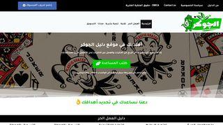 لقطة شاشة لموقع موقع دليل الجوكر بتاريخ 10/05/2020 بواسطة دليل مواقع آوليستس