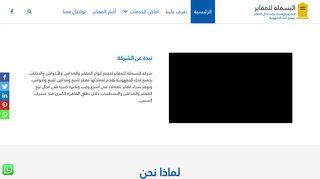 لقطة شاشة لموقع شركة البسملة للمقابر مقابر للبيع بتاريخ 15/05/2020 بواسطة دليل مواقع آوليستس
