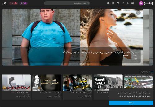 لقطة شاشة لموقع موقع بنفسج بتاريخ 08/08/2020 بواسطة دليل مواقع آوليستس