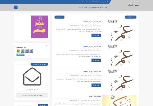 لقطة شاشة لموقع عصر الإسلام بتاريخ 06/11/2020 بواسطة دليل مواقع آوليستس