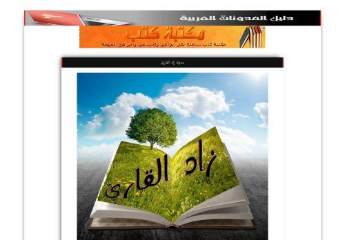 لقطة شاشة لموقع دليل المدونات العربية بتاريخ 04/01/2021 بواسطة دليل مواقع آوليستس